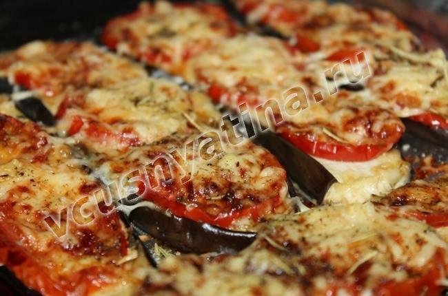 Рецепт баклажанов запеченных с сыром и помидорами