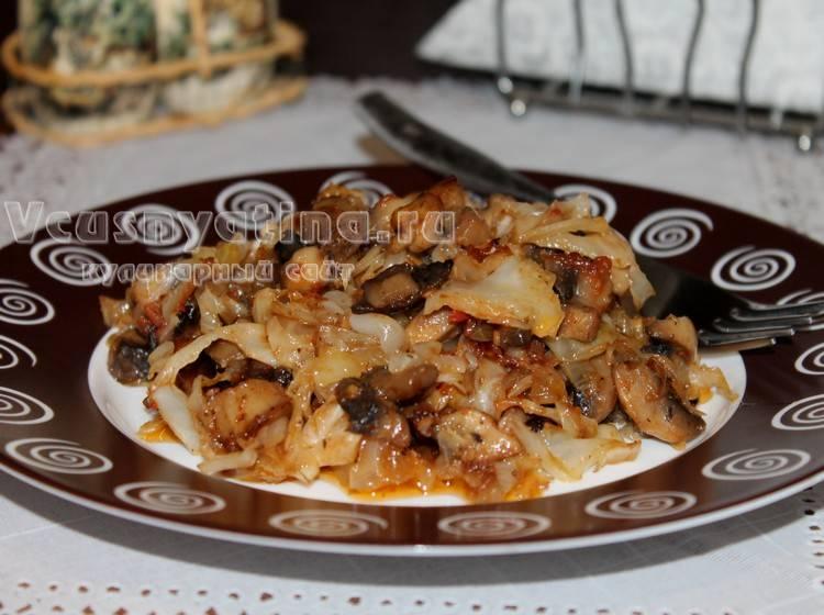 Тушеная капуста с грибами рецепт с фото