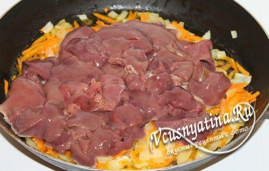 добавить к овощам куриную печень