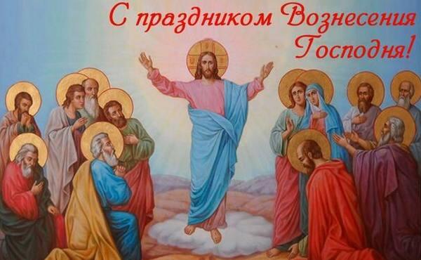 Какого числа Вознесение Господне в 2018 году у православных