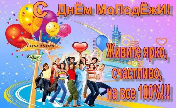 Какого числа празднуют День молодежи 2021 в России