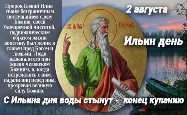 Какого числа Ильин день в 2021 году - что можно и нельзя в праздник