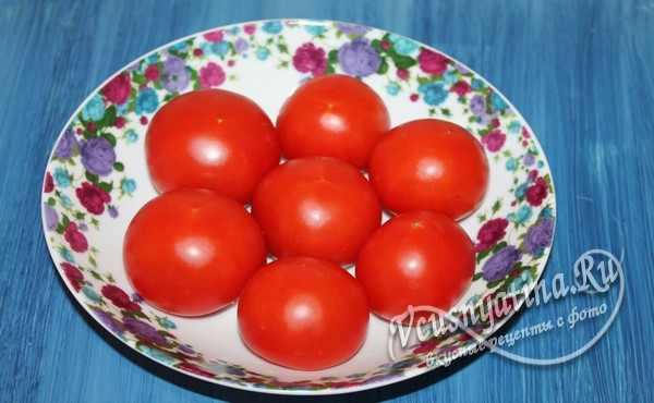 томаты помыть, вырезать плодоножки