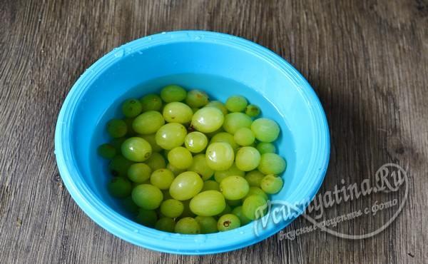 промываем виноград