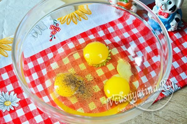 к яйцам добавить соль и перец