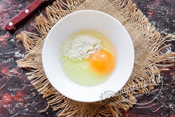 сырое яйцо и мука
