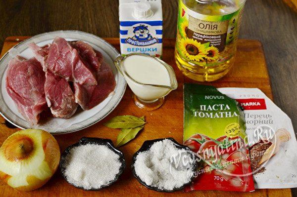 ингредиенты для бефстроганова