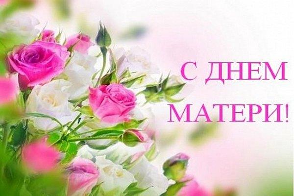 Какого числа День матери в 2020 году - особенности праздника, поздравления