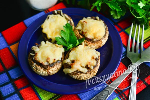 шампиньоны запеченные с сыром готовы