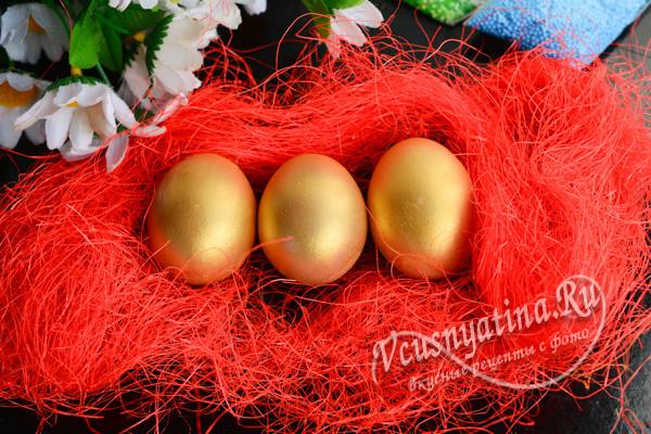 Яйца крашеные в золотой цвет