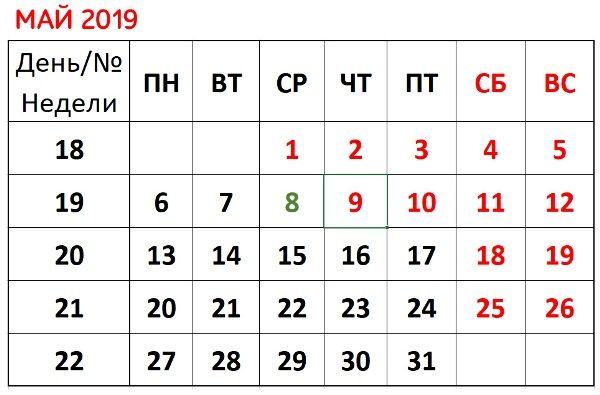 календарь май 2019