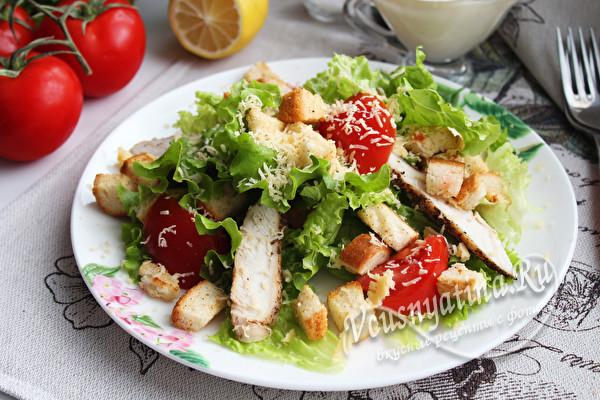 """вкусный салат """"Цезарь"""""""