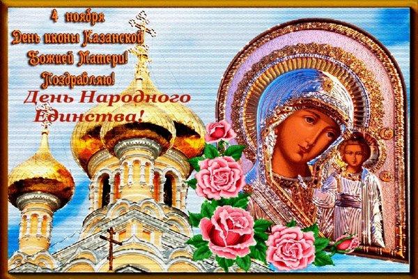 праздник Казанской Божьей Матери