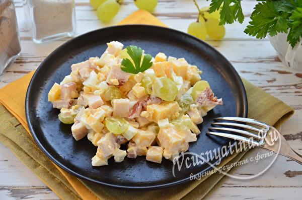 сырный салат с виноградом и курицей