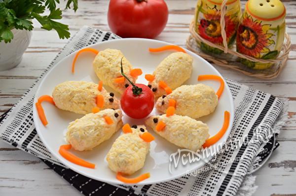 готовая закуска Мышки