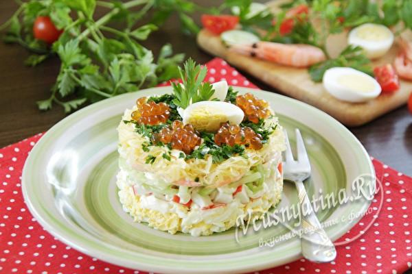 """креветочный салат """"Королевский"""""""