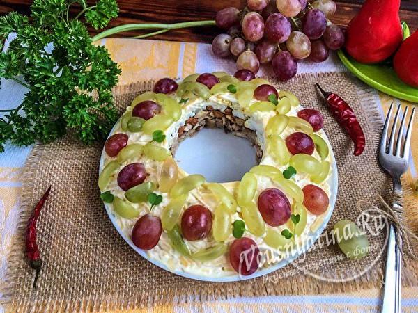 """Салат с виноградом """"Тиффани"""""""
