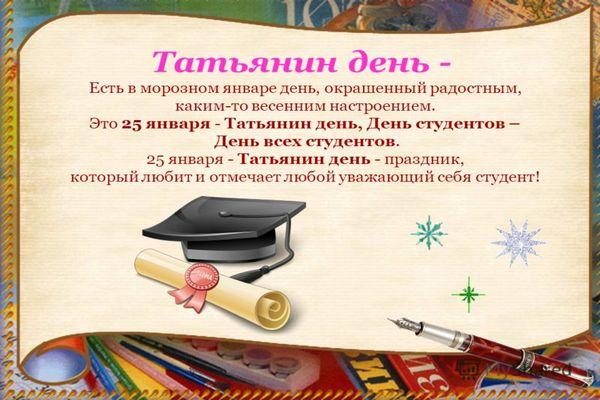 Татьянин день и День студента