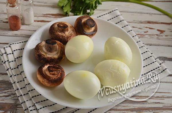 подготовить яйца и грибы