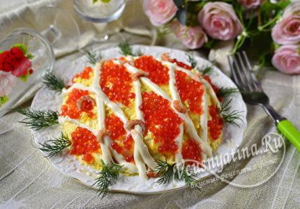 """Салат """"Королевский"""" с креветками, кальмарами и красной икрой"""