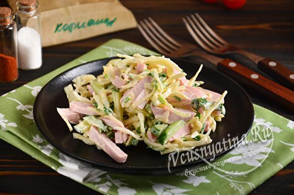 Салат Аленушка с капустой и колбасой
