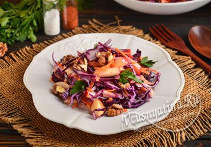 Салат с красной капустой, морковью и яблоком