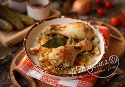 Куриные голени с капустой в рукаве