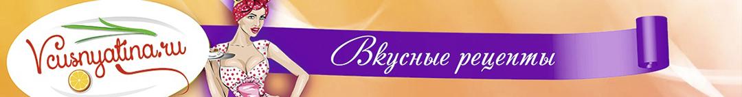 Логотип сайта Вкусные рецепты