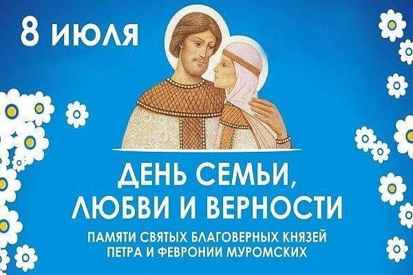 Какого числа День Петра и Февронии Муромских в 2021 году - история и традиции праздника