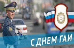 День ГАИ России