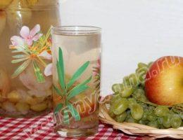 Компот из винограда и свежих яблок