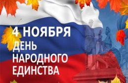 Миниатюра к статье Какого числа праздник День народного единства в России — будет ли выходной