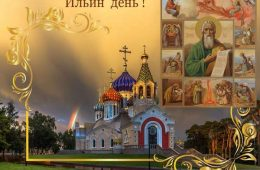 Миниатюра к статье Когда будет праздник Ильин день и что он означает