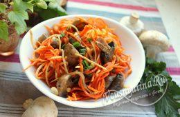 Морковь по-корейски с шампиньонами