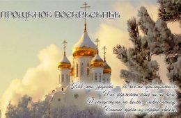 Миниатюра к статье Когда Прощеное воскресенье в 2020 году у православных и что делать в этот день