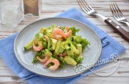 Салат с креветками и авокадо и огурцом