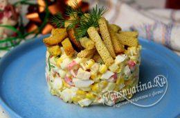 Салат с кукурузой, сухариками и крабовыми палочками
