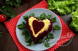 Салат на 14 февраля в виде сердца