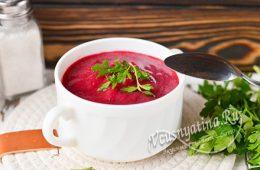 Свекольный суп-пюре с имбирем и чесноком